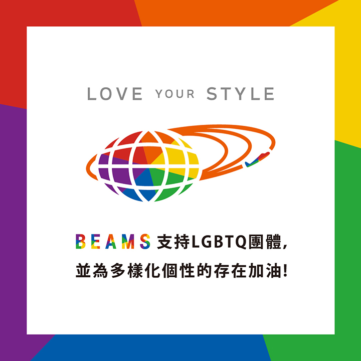 LOVE YOUR STYLE|2020LGBTQ紋身貼紙贈送活動